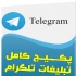 نرم افزار ارسال پیام تبلیغاتی انبوه در تلگرام نسخه کامل